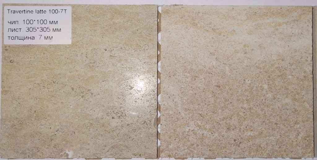 Travertine Latte 100-7T